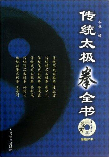 传统太极拳全书 (with DVD) (传统太极拳全书 (with DVD))
