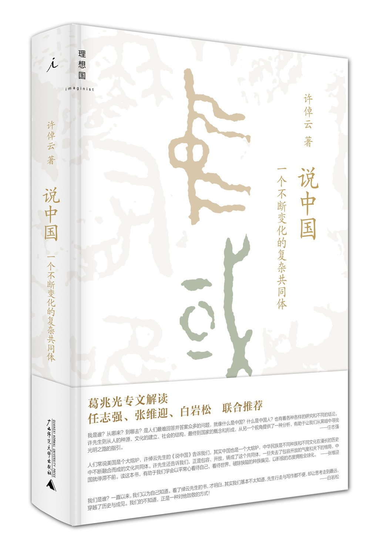 说中国:一个不断变化的复杂共同体 (说中国:一个不断变化的复杂共同体)