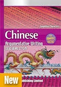 Chinese Argumentative Writing (for IBMYP/IGCSE) Si (Chinese Argumentative Writing (for IBMYP/IGCSE) Simplified Characters)