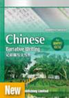 Chinese Narrative Writing (for IBMYP/IGCSE) Simpli (Chinese Narrative Writing (for IBMYP/IGCSE) Simplified Characters)