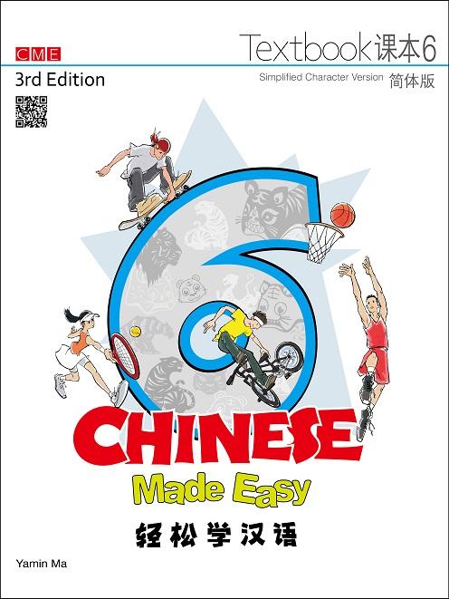 Chinese Made Easy 6: Textbook + Workbook Combinati (Chinese Made Easy 6: Textbook (3rd Edition/ Simplified Character))