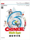 Chinese Made Easy 6: Textbook (3rd Edition/ Simpli (Chinese Made Easy 6: Textbook (3rd Edition/ Simplified Character))