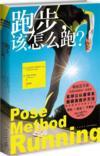 Pose Method Running 跑步,该怎么跑 (Pose Method Running)
