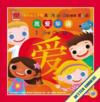 I Love Chinese (Big Book Edition/ Simplified Versi (I Love Chinese (Big Book Edition/ Simplified Version))