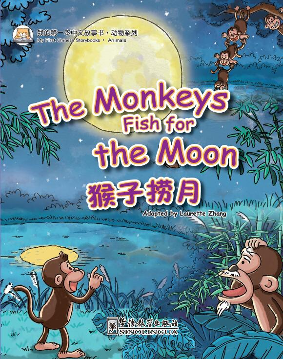 My First Chinese Storybooks: Animals - The Monkeys (The Monkeys Fish for the Moon)