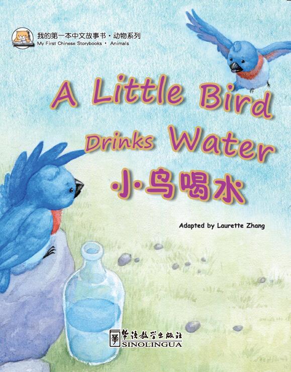 My First Chinese Storybooks: Animals - A Little Bi (A Little Bird Drinks Water)