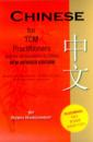 Chinese for TCM Practitioners: Everyday Phrases