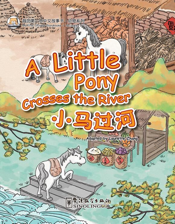 My First Chinese Storybooks: Animals - A Little Po (A little pony crosses the river)