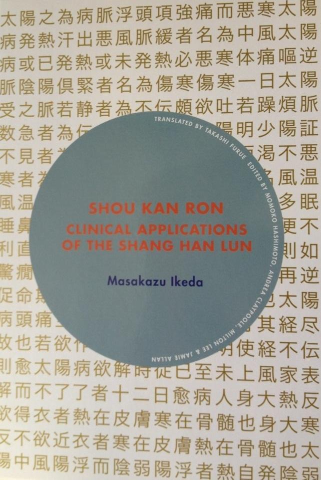 Shou Kan Ron: (Shou Kan Ron:)