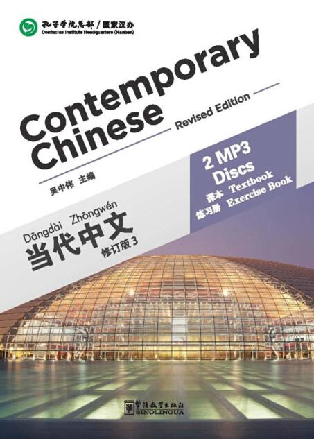 Contemporary Chinese 3: MP3 Discs for Textbook and (Contemporary Chinese 2: MP3 Discs for Textbook and Excercise Book ( Revised Edition)