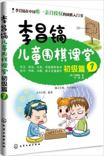 李昌镐儿童围棋课堂:初级篇1 (李昌镐儿童围棋课堂:初级篇1)