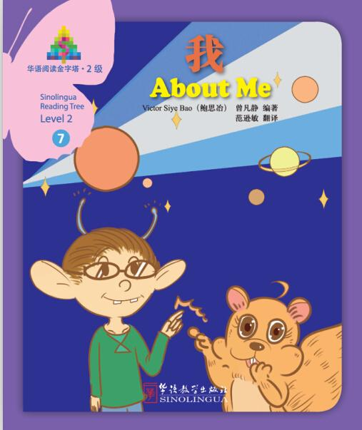 Sinolingua Reading Tree  (Level 2 - Book 7): About (Sinolingua Reading Tree: I Am the Detective (Level 2))