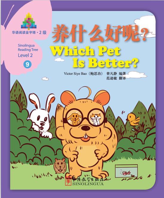 Sinolingua Reading Tree  (Level 2 - Book 9): Which (Sinolingua Reading Tree: Have and Have Not (Level 2))