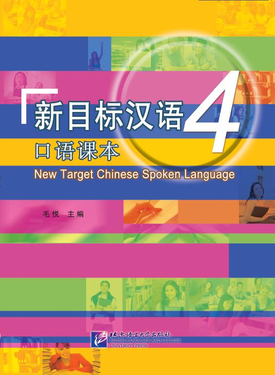 New Target Chinese Spoken Language 4 (With 1 CD) (New Target Chinese Spoken Language 5 (With 1 CD))