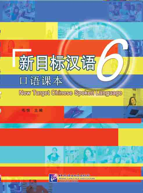 New Target Chinese Spoken Language 6 (With 1 CD) (New Target Chinese Spoken Language 6 (With 1 CD))