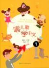 Sing Along: Learn Mandarin (Sing Along: Learn Mandarin)