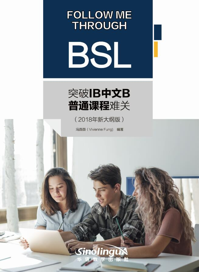 Follow Me Through BSL 突破IB中文B普通课程(BSL)难关 (2018 New (Follow Me Through BSL 突破IB中文B普通课程(BSL)难关)