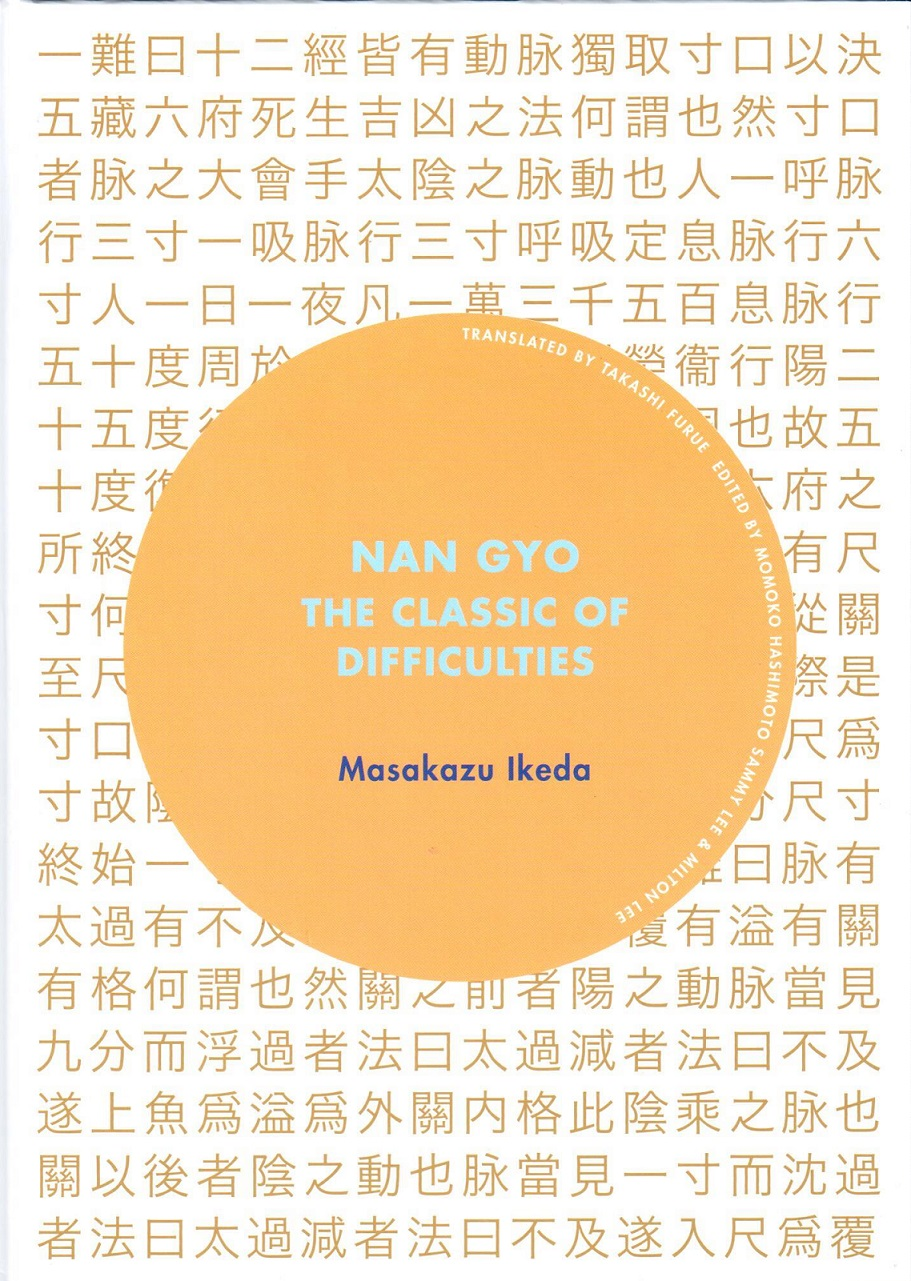 Image result for Nan Gyo - The Classic of Difficulties