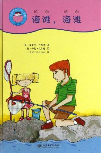 Start Reading Chinese (Band 1): Beach