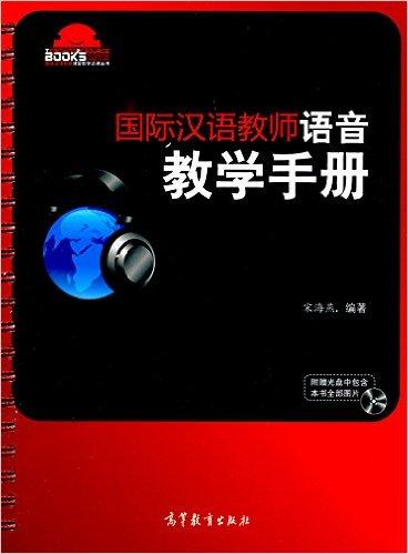 Handbook on Phonetics Teaching for International C (国际汉语教师语音教学手册)