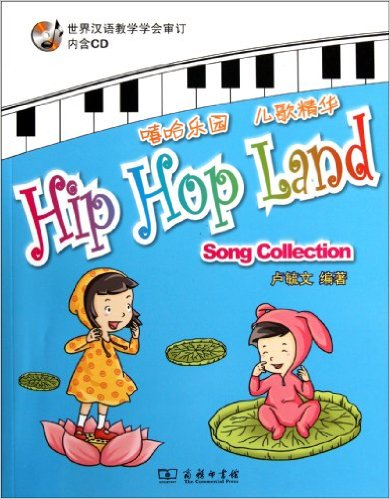 Hip Hip Land Song Collection (with 1 CD) (Hip Hop Land: Pinyin Pastimes 1 (with 1 CD))