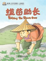 My First Chinese Storybooks: Chinese Idioms - Help (My First Chinese Storybooks: 拔苗助长)