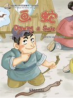 My First Chinese Storybooks: Chinese Idioms - Draw (My First Chinese Storybooks: Chinese Idioms - Drawing a Snake)