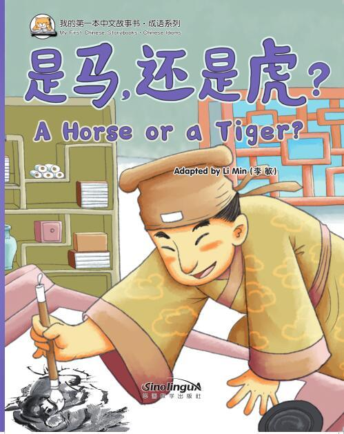 My First Chinese Storybooks: Chinese Idioms - A Ho (My First Chinese Storybooks: 是马,还是虎?)