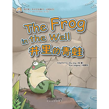 My First Chinese Storybooks: Animals - The Frog in (My First Chinese Storybooks: 井里的青蛙)