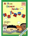 My First Chinese Reader Vol. 3 Textbook (My First Chinese Reader Vol. 2 Textbook)