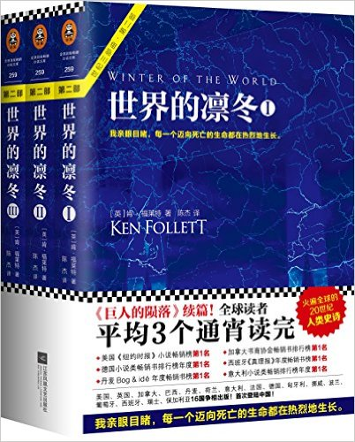Winter of the World 世界的凛冬 (Set of 3) (Winter of the World (Set of 3))