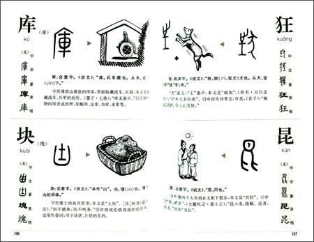 汉字图解字典 (汉字图解字典)