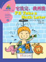 Sinolingua Reading Tree  (Level 3 - Book 6): I''ll  (Sinolingua Reading Tree: I''ll Take a Bath Later (Level 3))