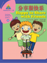 Sinolingua Reading Tree  (Level 3 - Book 7): Happy (Sinolingua Reading Tree: Happy to Share with Friends (Level 3))