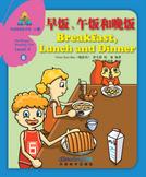 Sinolingua Reading Tree  (Level 4 - Book 6): Break (Sinolingua Reading Tree:Breakfast
