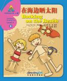 Sinolingua Reading Tree  (Level 4 - Book 9): Baski (Sinolingua Reading Tree: Basking on the Beach  ( Level 4))