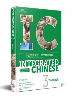 Integrated Chinese 3: Textbook Level 3 (Simplified (Integrated Chinese 2: Textbook Level 2 (Simplified) (4th edition))