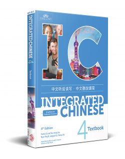 Integrated Chinese 4: Textbook Level 4 (Simplified (Integrated Chinese 4: Textbook Level 4 (Simplified & Traditional) (4th edition))