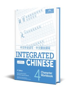 Integrated Chinese 4: Character Workbook Level 4 ( (Integrated Chinese 4: Character Workbook Level 4 (Simplified & Traditional) (4th edition))
