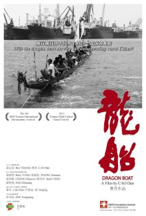 Dragon Boat 龙船DVD (中国门 China Gate DVD)