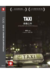 TAXI 移动之外 DVD (Duckweed 浮萍 DVD)