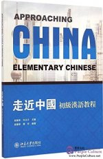 Approaching China - Elementary Chinese (Traditiona (Approaching China - Elementary Chinese (Traditional Chinese version))