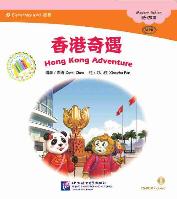 Chinese Graded Readers: Hong Kong Adventure (Eleme (Chinese Graded Readers: Xi An Adventure  (Elementary Level))