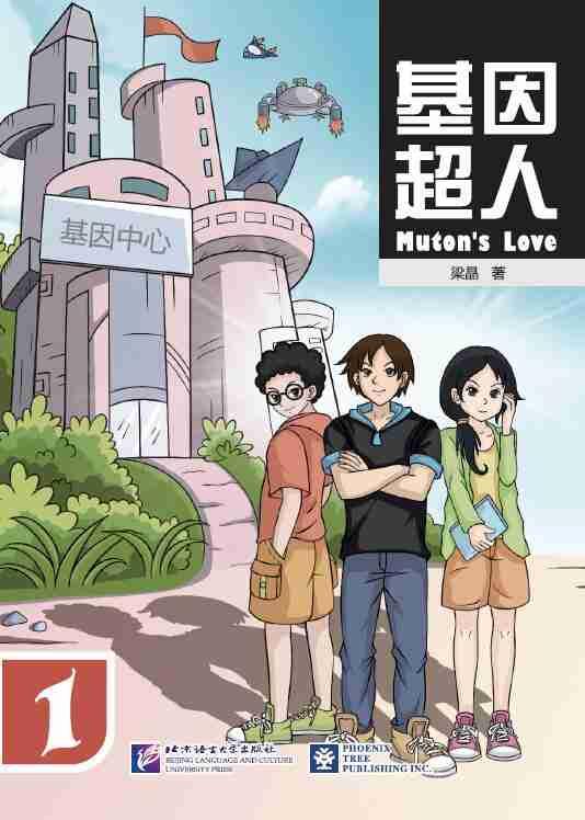 基因超人1 Mutant Love 1(With Vocabulary List) (基因超人 Mutant Love 1(With Vocabulary List))