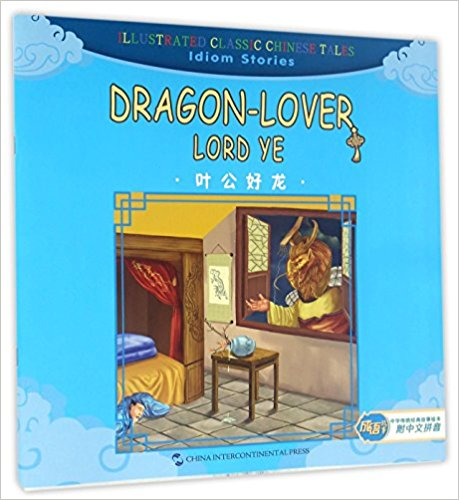 Dragon Lover Lord Ye  叶公好龙 (Eng-Chi-Pinyin) (Dragon Lover Lord Ye  叶公好龙(Eng-Chi-Pinyin))