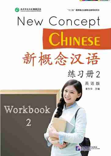 BLCUP New Concept Chinese 2: Workbook (BLCUP New Concept Chinese 2: Workbook)