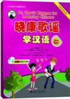 Dr. Zhou''s Rhymes for Learning Chinese Vol. 4 (wit (Dr. Zhou''s Rhymes for Learning Chinese Vol. 3 (with 1 CD & 1 DVD))