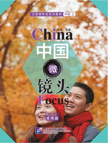China Focus (Intermediate Level I): Love (China Focus (Intermediate Level I): Love)