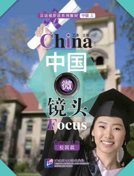 China Focus (Intermediate Level 1): Campus Life (China Focus (Intermediate Level 1): Campus Life)