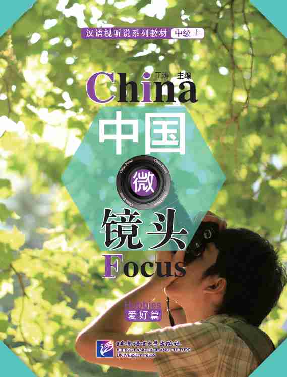 China Focus (Intermediate Level I): Hobbies (China Focus (Intermediate Level I): Hobbies)